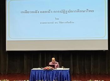 การบรรยายเรื่อง เหลียวหลัง แลหน้า การปฏิรูปการศึกษาไทย