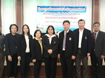 Educational quality assurance system development project Small-Sized Schools in Ranong Province